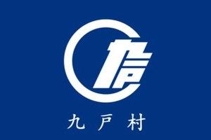 Kunohe, Iwate - Image: Flag of Kunohe Iwate