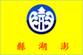Flag of Penghu County.png