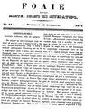 Foaie pentru minte, inima si literatura, Nr. 41, Anul 1841.pdf