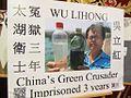 Free Wu Lihong.jpg