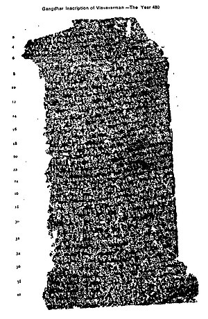 Malavas - Image: Gangdhar inscription of Vishvavarman