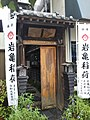 Ganki Inari.jpg