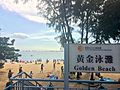 Goldenbeach-hongkong-sign-aug2015.jpg