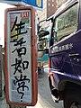 HK 中環 Central 德輔道中 Des Voeux Road Central graffiti bus stop sign Saturday Morning December 2019 SS2.jpg