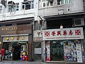 HK Central 153 Wellington Street Wing Hing Dispensary shop Pharmacy Sept-2012.JPG