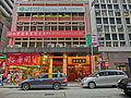 HK Central Queen's Road Siu Ying Commercial Building shop sign Wo Fung Securities Co FTU n 裕華國貨 Yue Hwa Nov-2013.JPG
