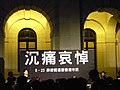HK Central Statue Square Memorial 悼念菲律賓遇害香港市民 stage speakers LegCo background Aug-2010.JPG