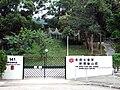 HK HongKongGirlGuides SandilandsCentre.JPG