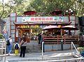 HK Ocean Park Raging River Fast Food 2009.jpg