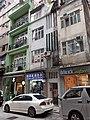 HK SYP 西營盤 Sai Ying Pun 正街 Centre Street 高街 High Street February 2020 SS2 06.jpg