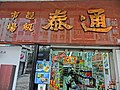 HK Sai Ying Pun 428 Queen's Road West 真善美大廈 Johnson Mansion 通泰超市 Tung Tai Supermarket name sign Mar-2014.JPG