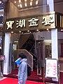 HK Sheung Wan 寶湖金宴 Treasure Lake Seafood Restaurant - New Market Street 康威花園 Hongway Garden Feb-2012.jpg