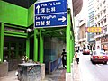 HK Sheung Wan 132-138 Bonham Strand green construction site walkway Feb-2013.JPG