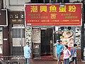 HK Tram 92 view 灣仔 Wan Chai 軒尼詩道 Hennessy Road Chiu Chow fish ball restaurant red sign October 2019 SS2.jpg