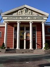 Ivan Dimov Dramatic Theatre (1921)