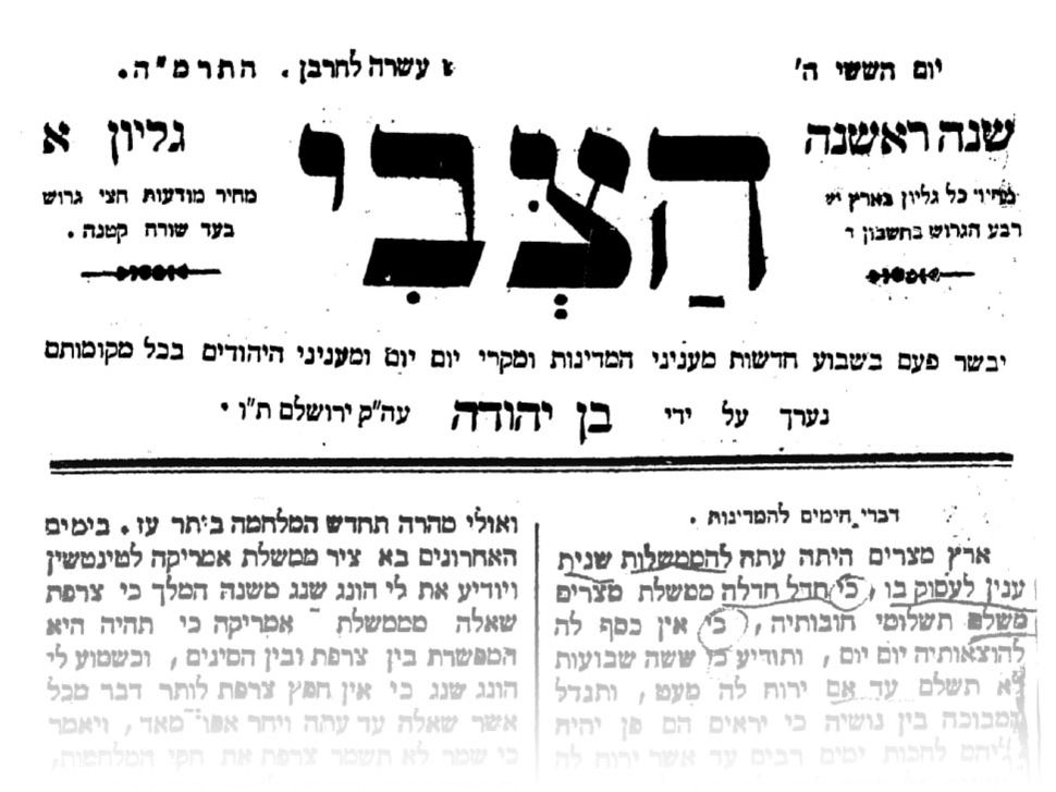 Hatzvi22