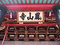 Hong San See 6, Oct 06.JPG