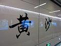HuangshaLine6Word.jpg