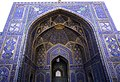 Imam (Shah) Mosque7, Esfahan - 3-31-2013.jpg