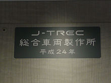 J-TREC Car Mark.jpg