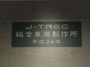 Japan Transport Engineering Company - Image: J TREC Car Mark