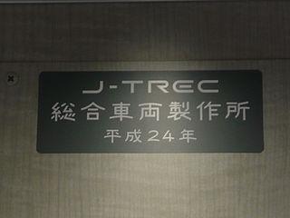 Japan Transport Engineering Company Japanese heavy rail car manufacturing company