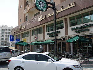 Juffair - Juffair Starbucks