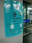 K312 Gongdeok Station 7.JPG