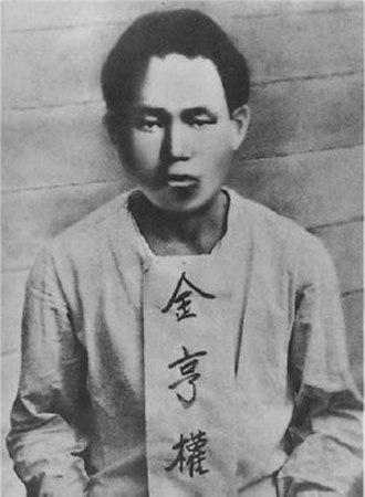 Kim Hyong-gwon - Kim Hyong-gwon in prison with a name tag