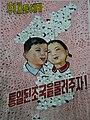Korean reunification propaganda in North Korea (6075619702).jpg