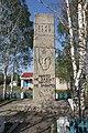 Kuchasyevo, Ryazanskaya oblast', Russia, 391571 - panoramio (2).jpg