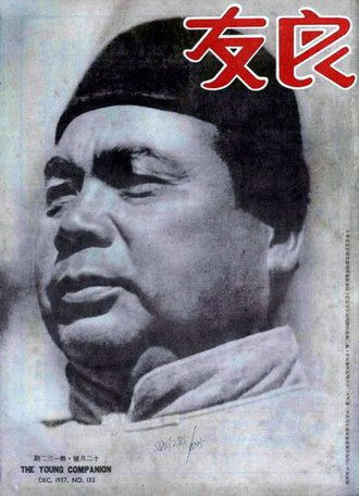 Feng Yuxiang - Feng Yuxiang on the cover of The Young Companion, December 1937.