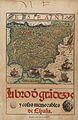 Libro de grandezas y cosas memorables de España 1548.jpg