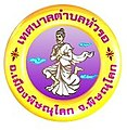 Logo of Hua Ro.jpg