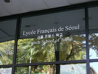 File:Lycée Français de Séoul 서울프랑스학교 (5527905559).jpg