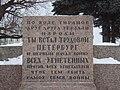 Memorial plaque Field of Mars, Saint Petersburg.JPG