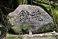 Memorial stone - panoramio (2).jpg