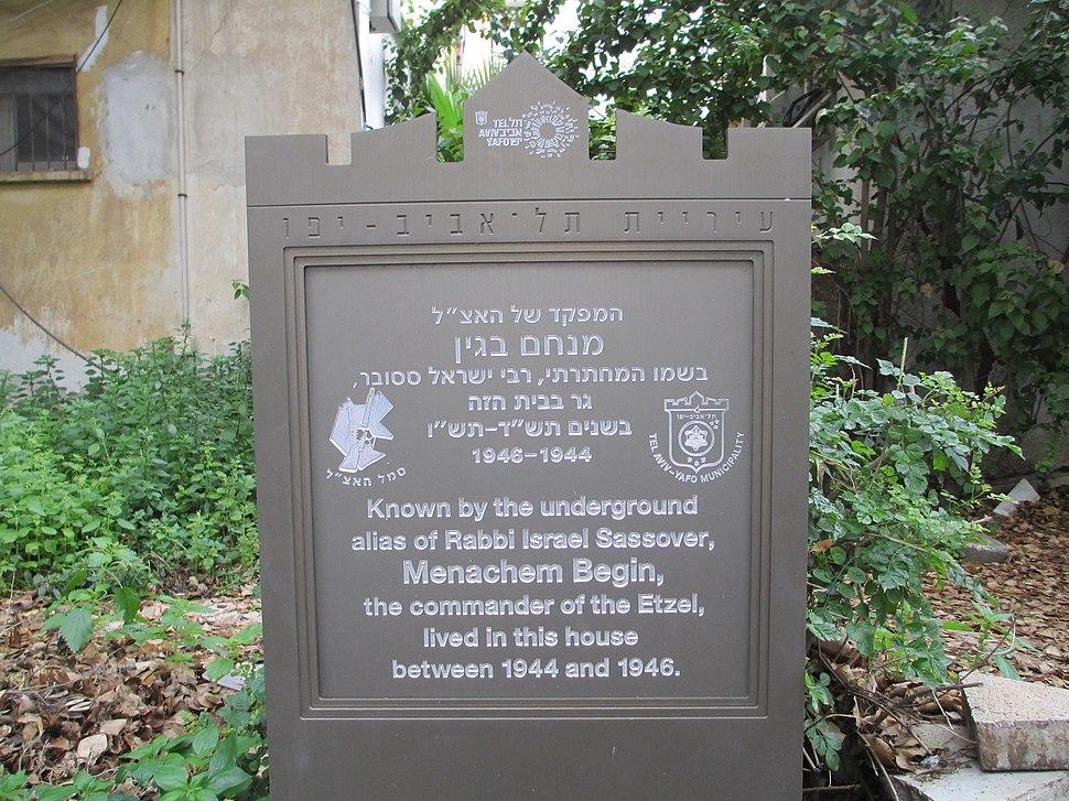 Memorial to Menachem Begin in Tel Aviv