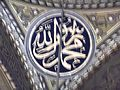 Mosque of Muhammad Ali 142.JPG