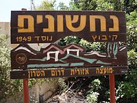 Nachshonim entrance.jpg