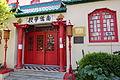 Nam Kue Chinese School - San Francisco, CA - DSC02361.JPG