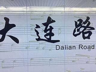 Dalian Road station Shanghai Metro interchange station