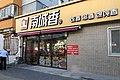 Nanchengxiang restaurant at Silutong (20200909163401).jpg