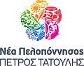 Nea Peloponnisos - Petros Tatoulis.jpg