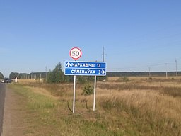 Novaja Huta road sign 20160826 02.jpg