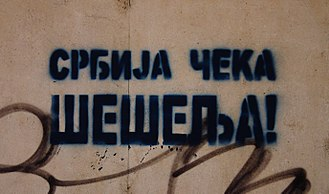 Vojislav Šešelj - Србија чека Шешеља! (Serbia awaits Šešelj!) graffiti supporting Šešelj