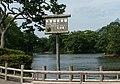 Onuma Quasi National Park 大沼囯立公園 - panoramio.jpg