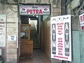 Petra hotel entrance jerusalem old city.JPG