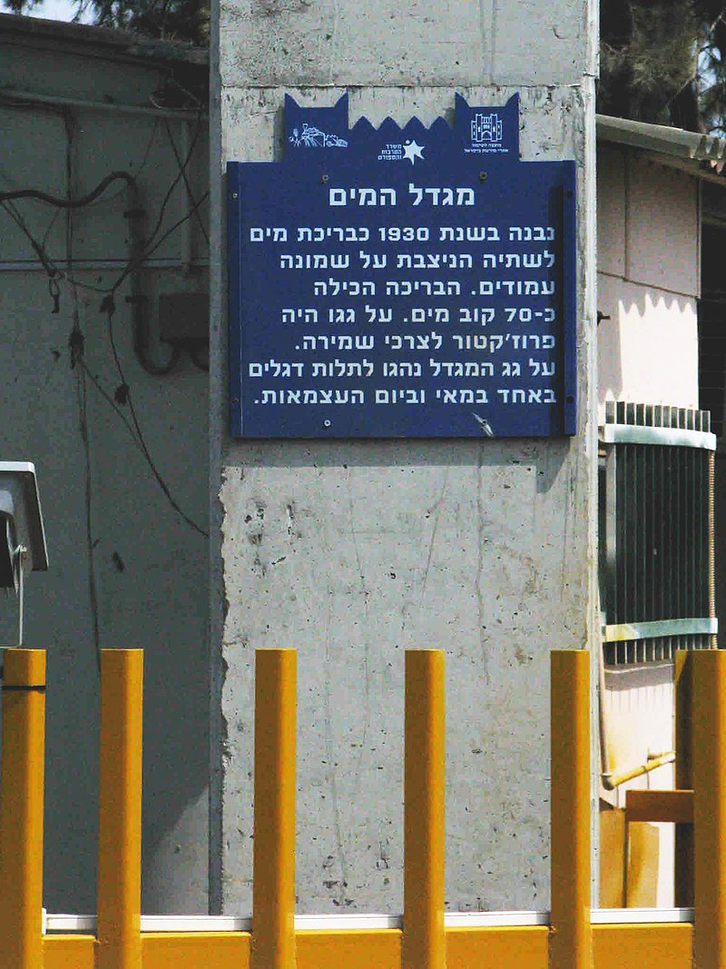 שלט כחול על מגדל המים ברמת דוד
