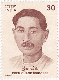 Premchand 1980 stamp of India.jpg
